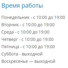 Расписание работы Швейников Трион