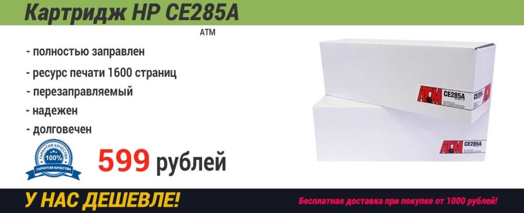 sl_ce285a_atm