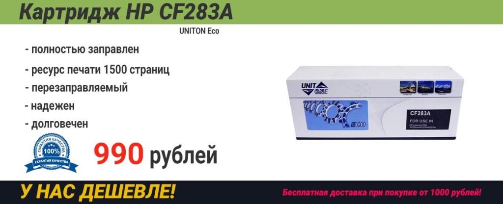 Картридж CF283A